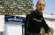 Caso Djalali: respinto il riesame della condanna a morte